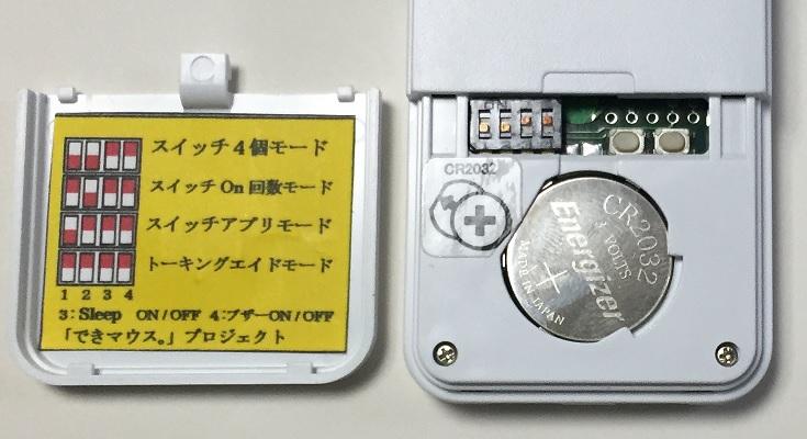 「できiPad2。」の電池とモード切替部