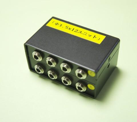 「Φ3.5x12ユニット。」