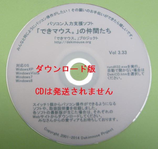 「できCD。ダウンロード版」