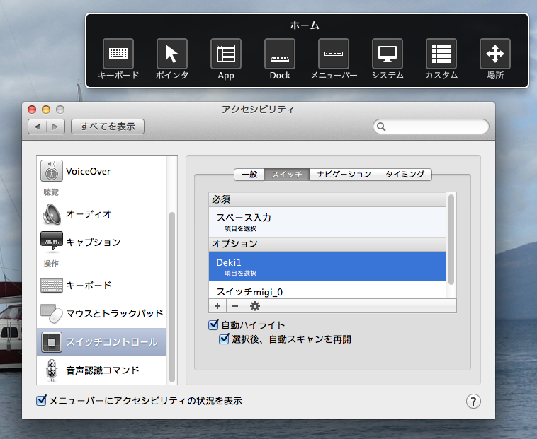 「できマウスS。」がMacのスイッチコントロールに対応!